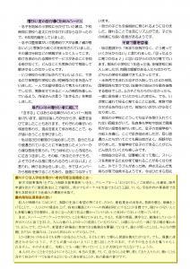 10号ページ_2