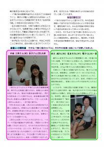 10号ページ_3