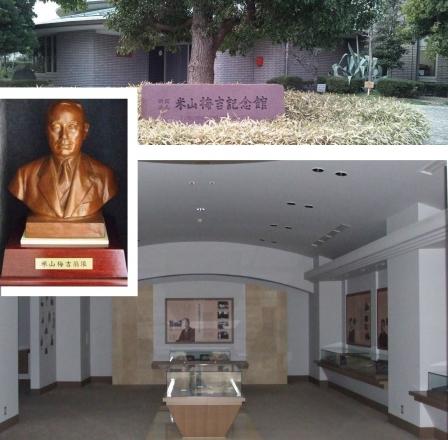 米山梅吉記念館入り口と内装展示と米山梅吉像をマイクロソフトのパワーポイントで合成した写真画像です