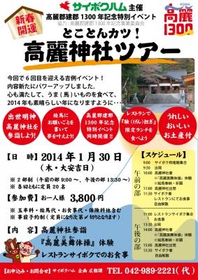 高麗神社ツアーPOP2014