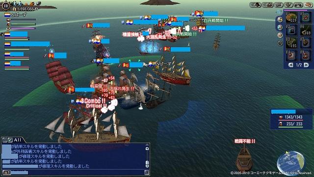 大海戦1日目 様子