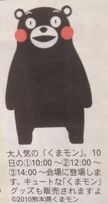 20130407くまモン広告