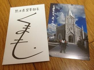 20130407くまモン名刺
