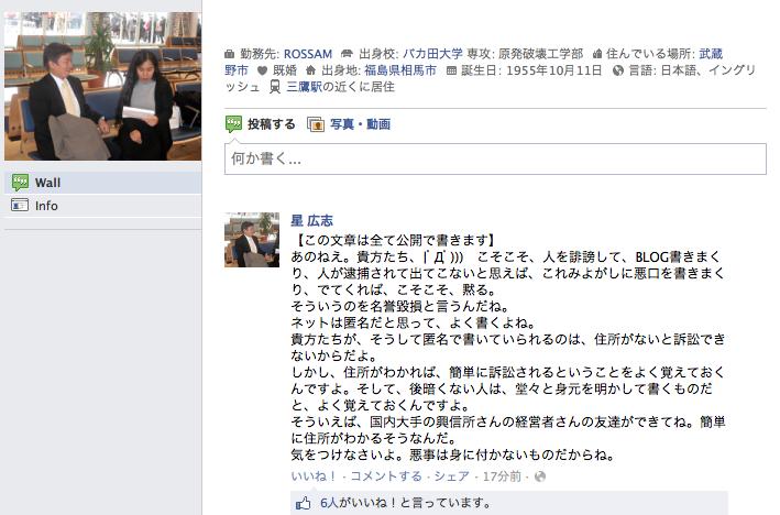 20130727興信所