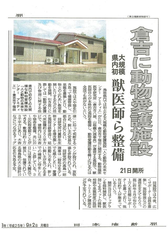 news2013_0902.jpg