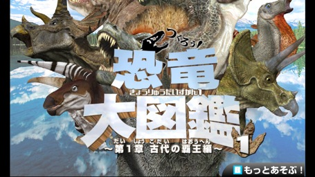 恐竜大図鑑