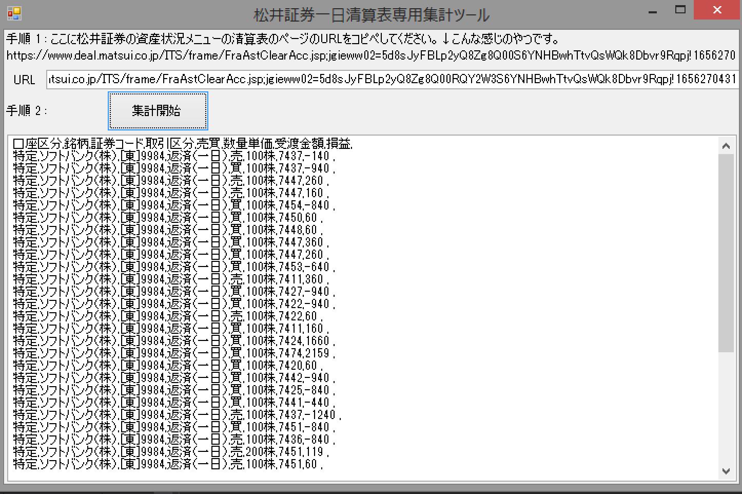 松井精算表ツール3
