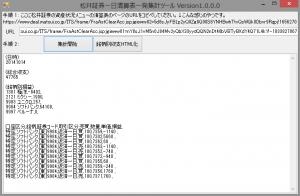 松井精算表ツール11