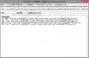 松井精算表ツール12