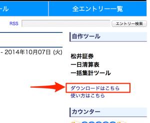 松井精算表ツール14