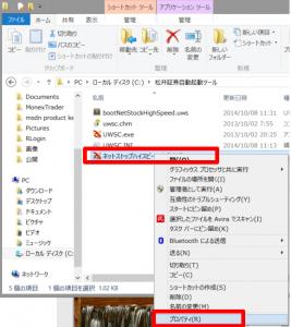 松井起動ツール説明4