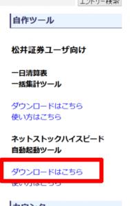 松井起動ツール説明7