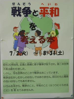 児童書展示(戦争と平和)