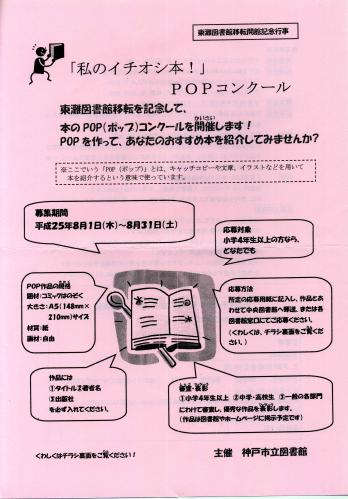 POPコンクール2013.8チラシ