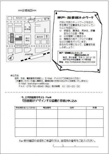 渡邊斉志氏講演会チラシ裏