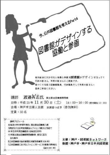 渡邉斉志氏講演会チラシ表