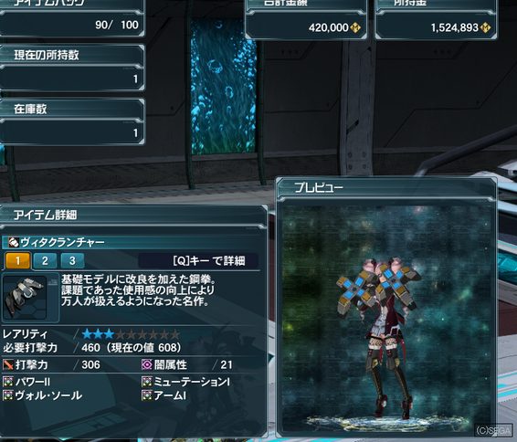 pso20131001_180933_003.png