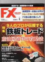 FX攻略6月号表紙