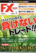 FX攻略7月号表紙