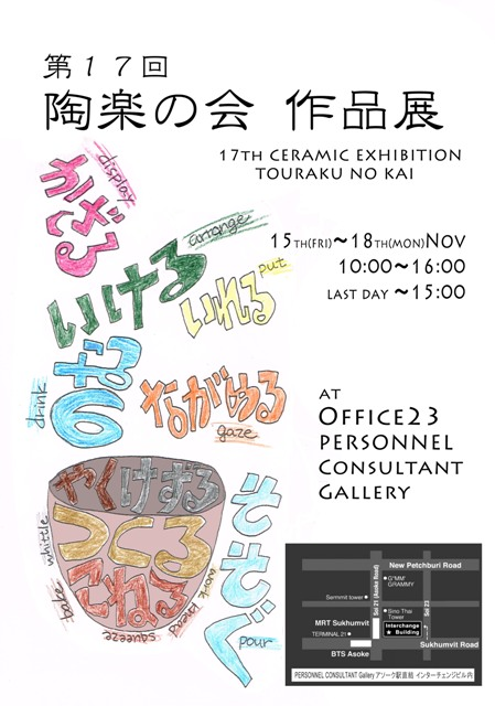 2013Exhibition poster