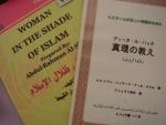 イスラムについて13