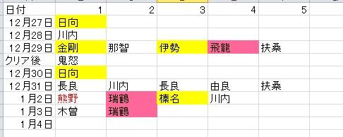 kankore_drop002-04.jpg