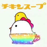 ④チキンスープ_convert_2013