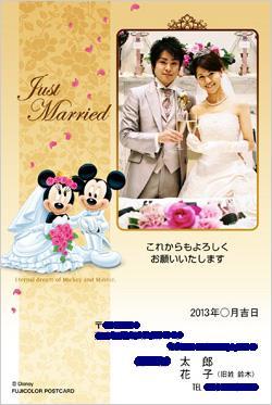 結婚報告ハガキ