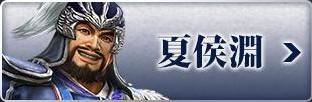 無双7魏 (6)