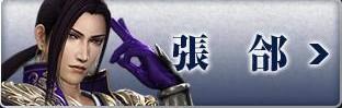 無双7魏 (3)