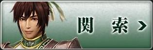 無双7蜀 (8)