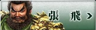 無双7蜀 (11)