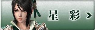 無双7蜀 (3)