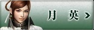 無双7蜀 (4)