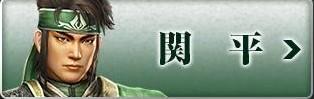 無双7蜀 (7)