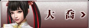無双7呉 (4)