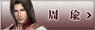 無双7呉 (10)