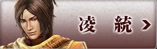 無双7呉 (6)