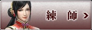無双7呉 (5)
