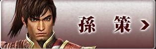 無双7呉 (3)