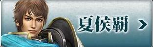 無双7晋 (2)