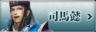 無双7晋 (6)