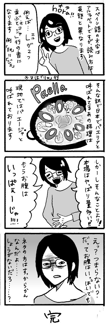 ぱえーじゃ