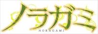 ノラガミ_M