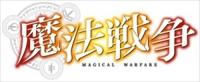 魔法戦争_M