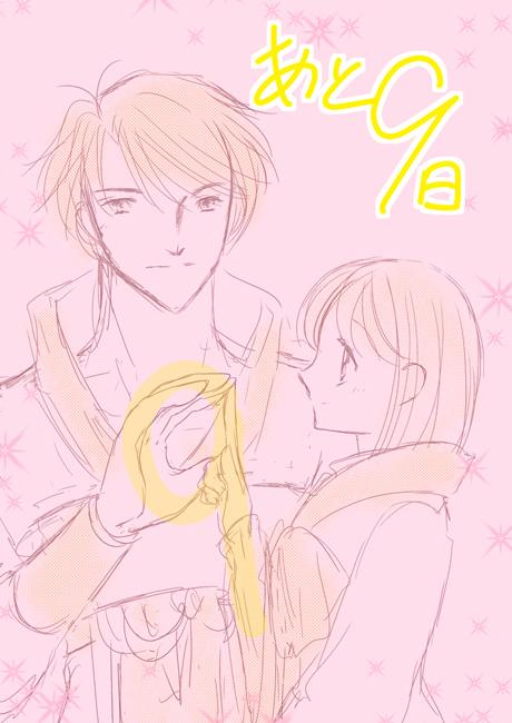 玄花:らくがきカウントダウン20130528