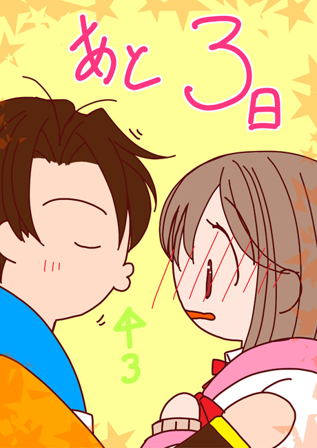 玄花:らくがきカウントダウン20130603