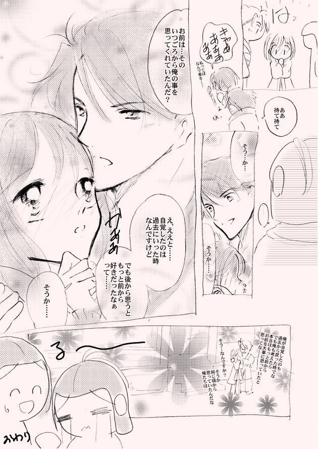 玄花:らくがきマンガ1-3
