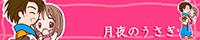 tsukiusaban-gh1.jpg