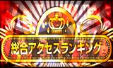 卓球丼・総合アクセスランキング(2013年)